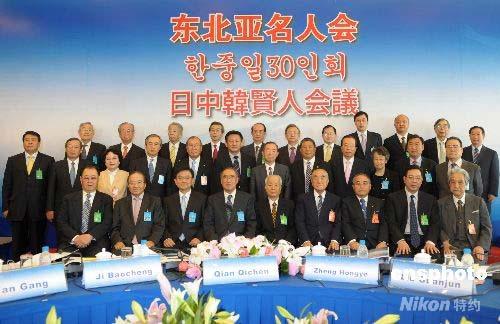 东北亚名人会第三次会议在京举行图片
