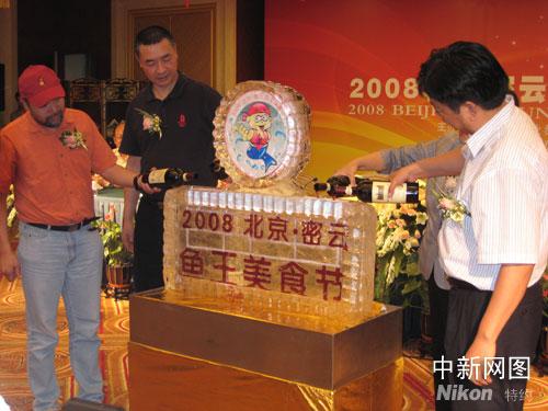 图:密云鱼王美食节即将开幕铁板美食天下图片