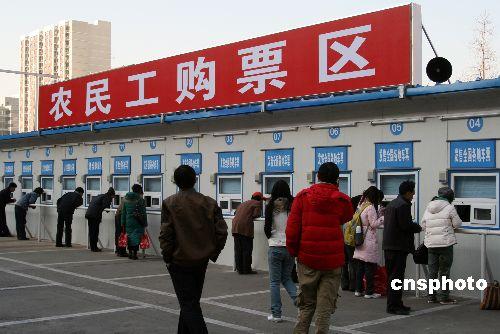 9年1月5日,北京西站北广场西侧,首批70个农民工购票区临时售票