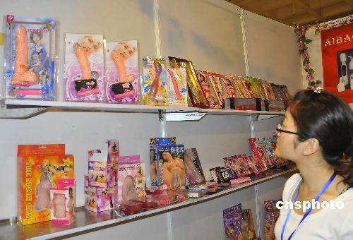 北京成人保健及生殖健康用品展吸引观众--中新