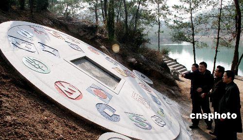 浙江天台天湖景区把银行行标作景观引争议 高清图片