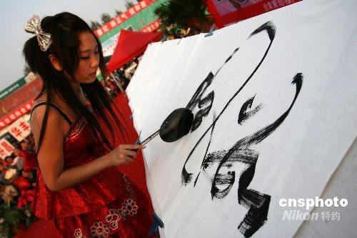 图:许昌美女书法家以勺当笔