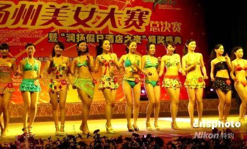 图:首届中国扬州美女大赛落下帷幕