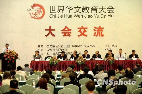 首届世界华文教育大会2009年在成都举行
