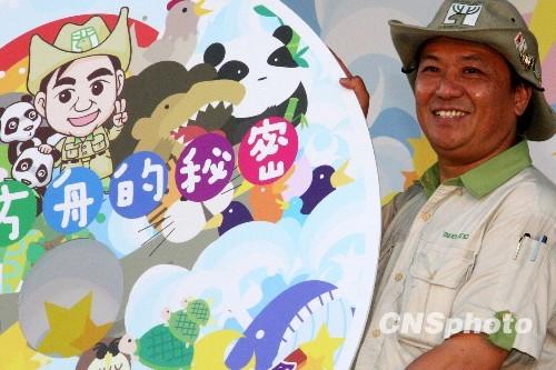 """台北市立动物园园长作词 """"讴歌""""大熊猫等十种动物"""