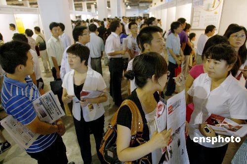 图:国展人才招聘会在北京开幕