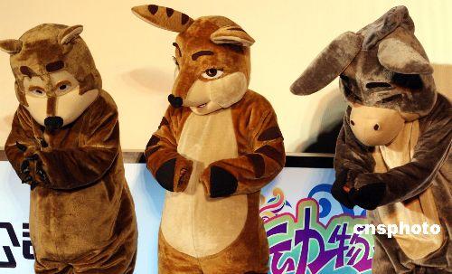 图:《动物狂欢节》北京首映卡通动物形象拜年