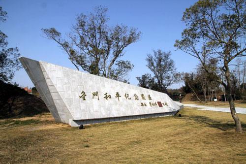 """百年,规划在金门和平纪念园区(如图)建造""""和平 ..."""