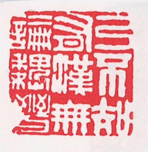 巴慰祖印苍古工致(图)——中 ...