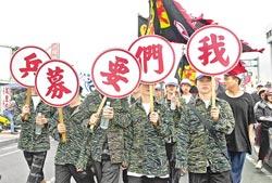"""台当局修""""兵役法"""":停征兵制后改服军事训练"""