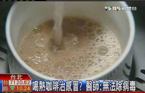 台湾/喝热咖啡能够治愈感冒,台医师斥无稽之。据台湾TVBS网站