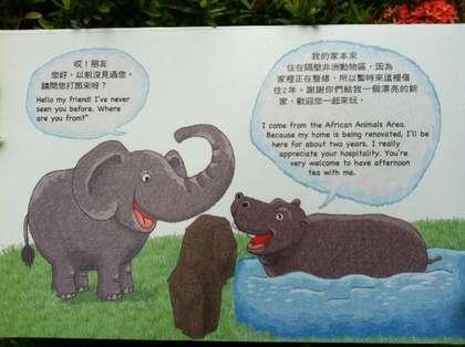 台北木栅动物园设计大象河马对话 大陆口音引