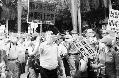 """台北9・23保钓大游行:""""钓鱼台是我们的!"""""""