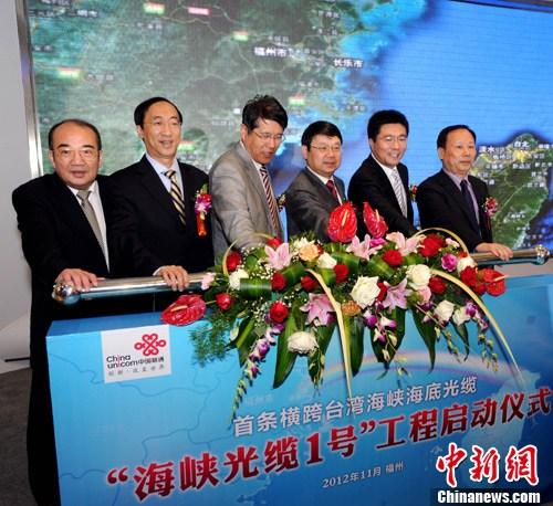 首条大陆直通台湾本岛海底光缆开建 明年投入运营