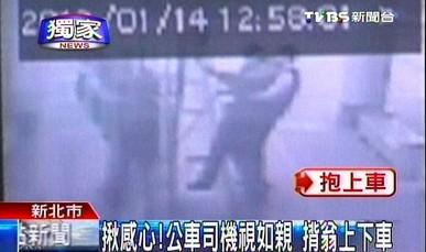 90岁老人上公交车吃力台湾司机背老翁上下车