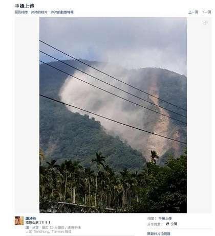 台湾南投发生强震传山崩网友拍到千钧一发画面