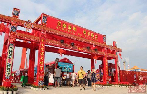 600种两岸美食亮相闽台(福州)特色庙会
