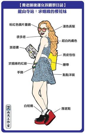 台北漫画家v地铁地铁美女众生相走红(图)(3)野胸子唱美女大图片