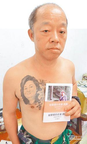 男子将亡妻相貌纹身胸口