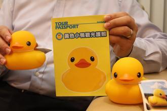 基隆迎黄色小鸭推出观光护照吃喝玩乐全包括(图)