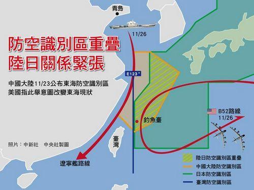 大陆 航母 舰队穿越台湾海峡赴南海