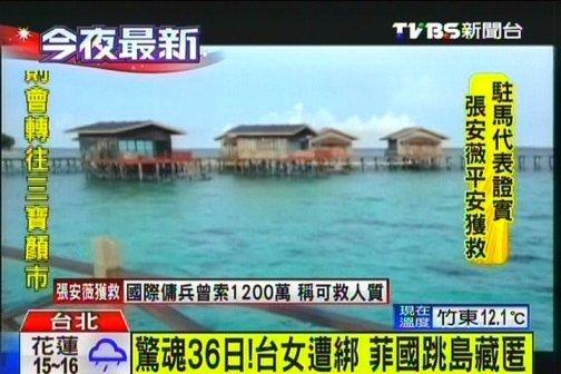台湾女游客马来西亚遭绑惊魂36日被菲国部队救出