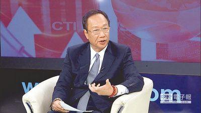 选前两周向选民喊话56次郭台铭:别逼我离开台湾