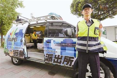 """3个月报案数仅23件台北""""行动派出所""""成摆设"""