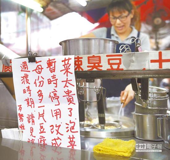 """台菜价""""史上最贵""""引民怨遭疑是人为操作(图)"""
