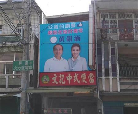 """王金平卖力辅选与高雄""""立委""""参选人合挂竞选旗"""