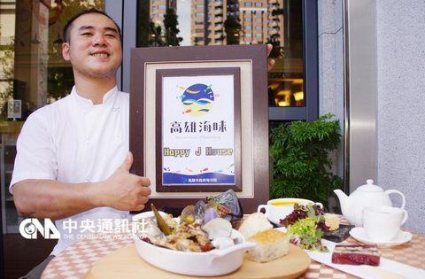 """高雄法式餐厅推出海味""""五宝宴""""颠覆老饕味蕾"""