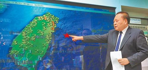 台气象部门称年底前有机会发生6级以上地震(图)
