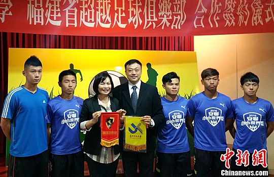 台北市立大学与福建省超越足球俱乐部签署合作备忘录