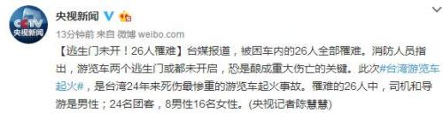 台湾桃园机场游览车起火致26人罹难:逃生门未开