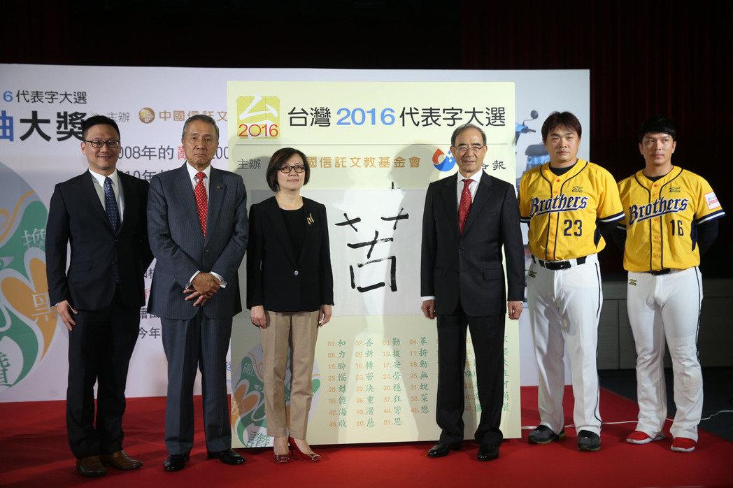"""台湾年度汉字出炉2016的台湾""""苦""""啊!(图)"""
