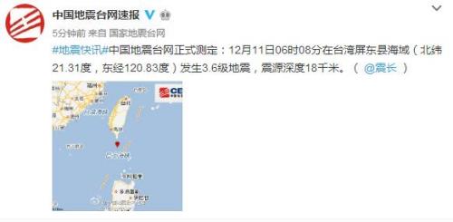 台湾屏东县海域发生3.6级地震震源深度18千米