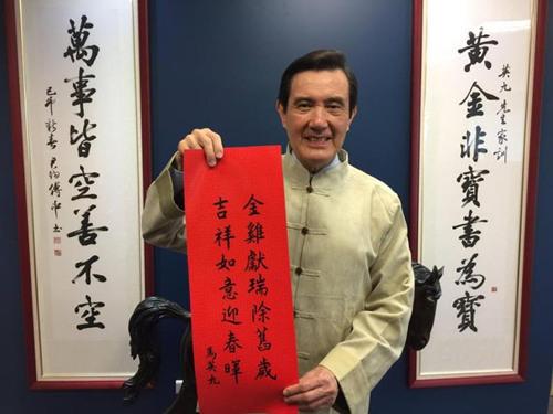 马英九写春联贺岁:过年贴春联是中国人的习俗