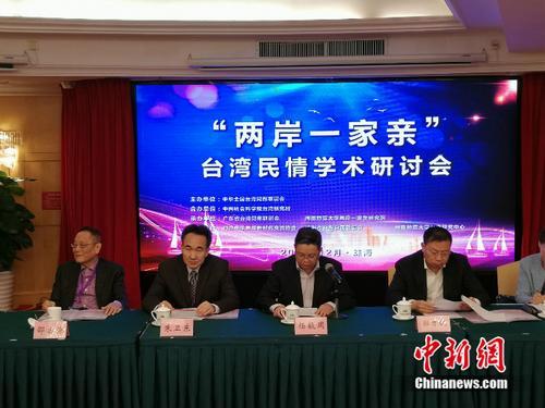 """""""两岸一家亲""""台湾民情学术研讨会在珠海举行"""