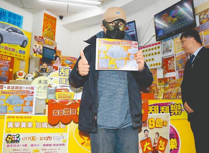 女友生日当幸运密码台湾一男子刮中100万台币彩券