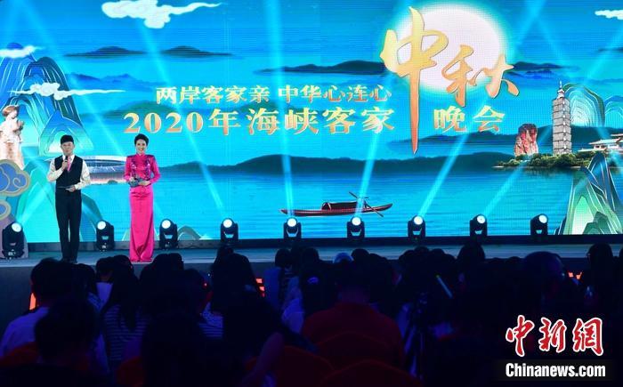 """300多位两岸客家乡亲联袂""""云""""演出庆中秋"""