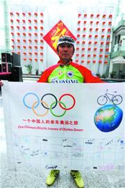 54岁青岛的哥骑单车环游世界 走遍奥运场馆(图