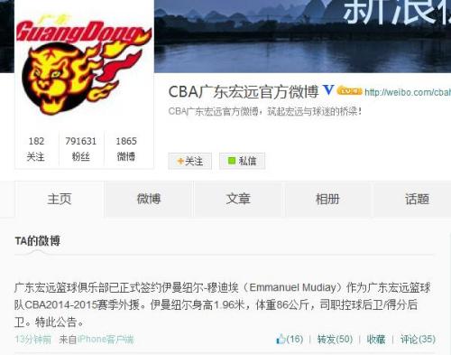 广东男篮签全美第一高中后卫无职业联赛经验