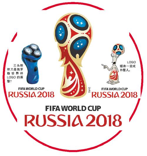 """2018世界杯logo曝光 全球恶搞让人""""醉""""(图)"""