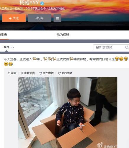 """杨威""""打包""""杨阳洋 网友:孩子被你玩坏了(图)"""