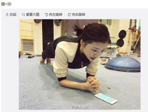 周捷外貌神似尹恩惠 做平板支撑网友赞厉害(图)