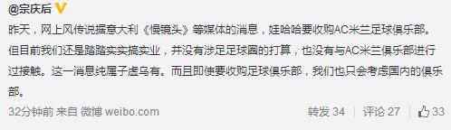 宗庆后否认娃哈哈收购AC米兰:无涉足足球圈打算
