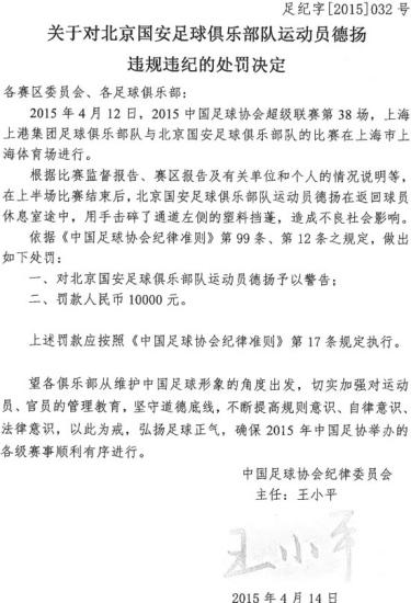 德扬因击碎球员通道挡蓬被足协警告并罚款1万元