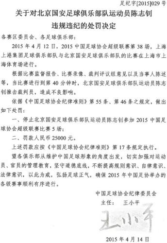 陈志钊因推击裁判员被停赛5场罚款2.5万