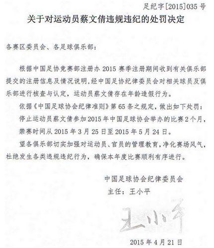 蔡文倩因存在年龄造假行为被中国足协禁赛2个月