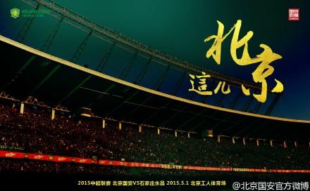 国安发布主场战石家庄永昌海报:这儿北京(图)
